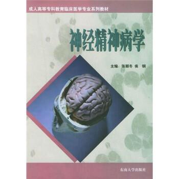高等医学院校系列教材:神经精神病学 下载