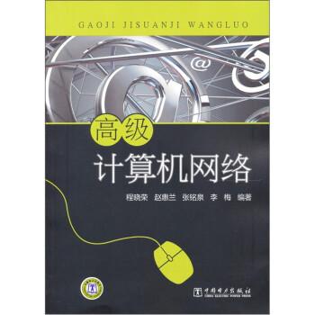 高级计算机网络 电子书