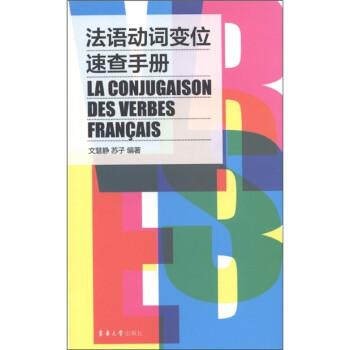 法语动词变位速查手册 PDF版下载
