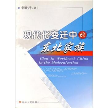 现代化变迁中的东北家族  [Clan in Northeast China in the Modernization] 电子版