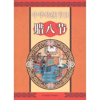 中华传统节日:腊八节 在线下载