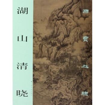 国宝在线:湖山清晓 下载