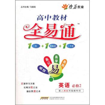 高中教材全易通:英语 PDF版