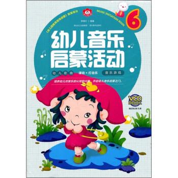 幼儿音乐启蒙活动6 [3-6岁] 下载