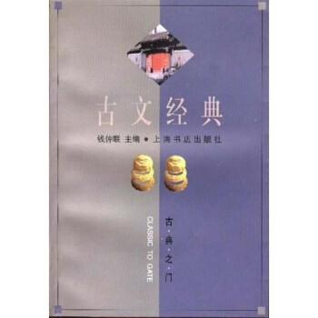 古文经典 PDF电子版