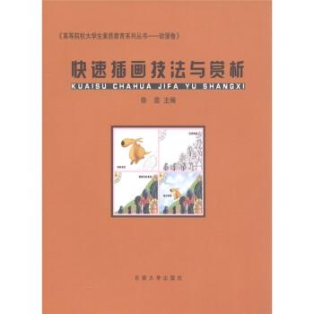 高等院校大学生素质教育系列丛书:快速插画技法与赏析 电子版