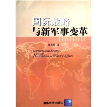 国际战略与新军事变革 电子版