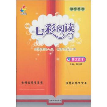 初中系列·七彩阅读 电子书
