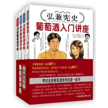 《私人生活史》+《弘兼宪史葡萄酒讲座系列 》