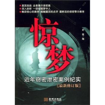 惊梦:近年窃密泄密案例纪实 PDF版