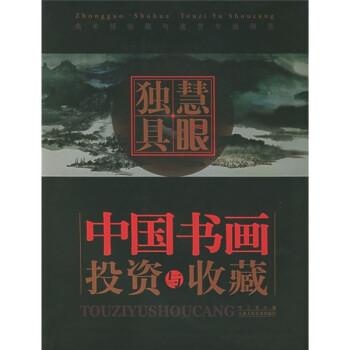 慧眼独具:中国书画投资与收藏 PDF版