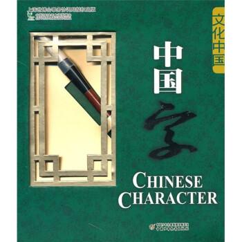 文化中国:中国字 电子版