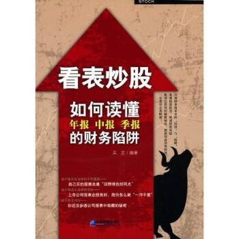 看表炒股:如何读懂年报中报季报的财务陷阱 PDF版下载