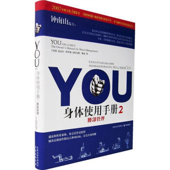 YOU:身体使用手册2 电子版