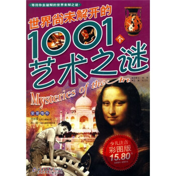 世界尚未解开的1001个艺术之谜 [3-6岁] 电子书下载