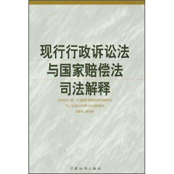 现行行政诉讼法与国家赔偿法司法解释 电子书下载