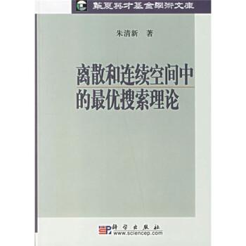 离散与连续空间中的最优搜索理论 PDF版下载