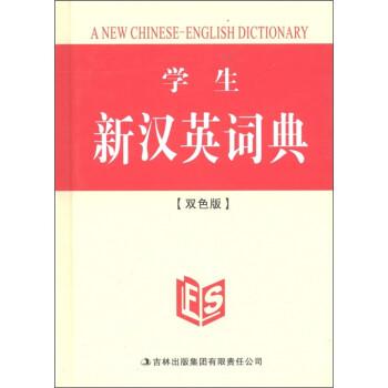 学生新汉英词典  [A New Chinese-English Dictionary] 电子书