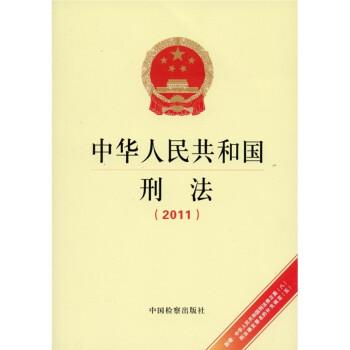 中华人民共和国刑法 PDF电子版