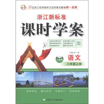 浙江新标准·课时学案:语文 电子书