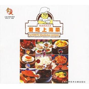 家庭宴会系列:爱吃上海菜 电子书