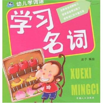 幼儿学词语:学习名词 [3-6岁] 电子版下载
