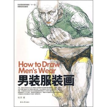 男装服装画  [How to Draw Mens Wear] 在线阅读