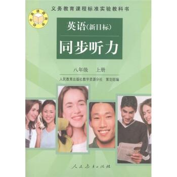 义教课程标准实验教科书:英语同步听力 下载