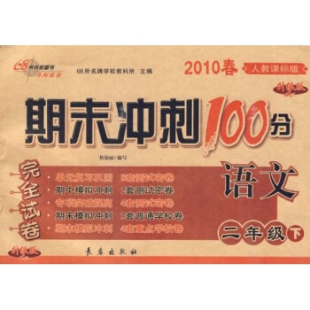 2010春期末冲刺100分完全试卷:语文 电子书