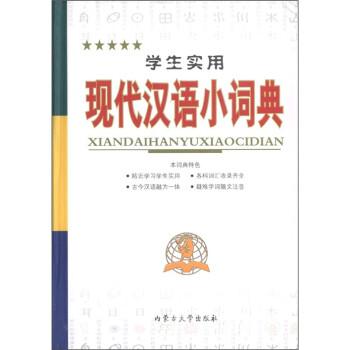 学生实用现代汉语小词典 电子版下载