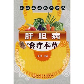 家庭本草调养食典:肝胆病食疗本草 PDF版下载