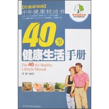 40岁健康生活手册 试读
