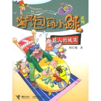 淘气包马小跳系列:巨人的城堡 [7-10岁] 电子书下载