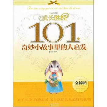 101个奇妙小故事里的大启发 幼儿卷 全新版 注音版
