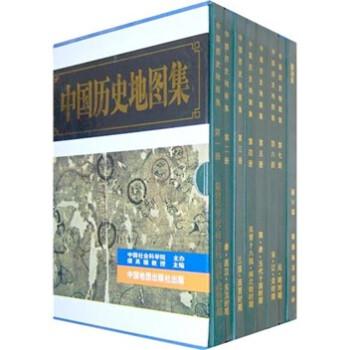 中国历史地图集(1-8)精装版