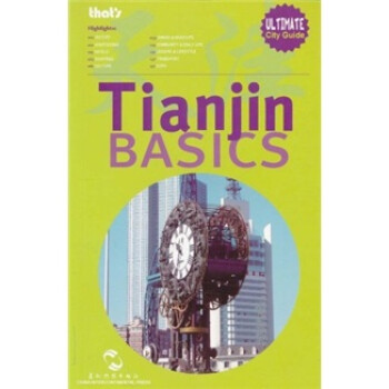 精彩天津  [Ultimate City Guide: Tianjin Basics] 电子版下载