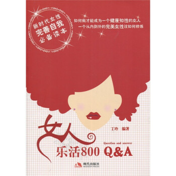 女人乐活800 Q&A 电子版