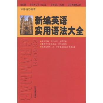 新编英语实用语法大全  [New Practical English Grammar] 在线阅读