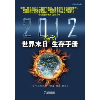 2012世界末日地下生存手册 在线下载