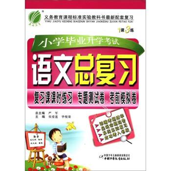 春雨教育·1课3练:小学毕业升学考试语文总复习 下载