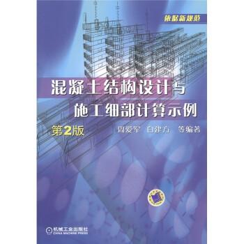 混凝土结构设计与施工细部计算示例 电子书