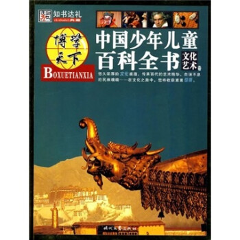 博学天下:中国少年儿童百科全书 [7-14岁] 试读