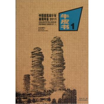 中国建筑设计与表现年鉴2011:办公建筑 电子版下载
