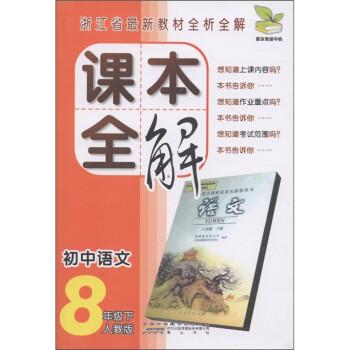课本全解:初中语文 PDF版