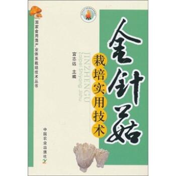 金针菇栽培实用技术 PDF版
