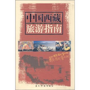 中国西藏旅游指南 PDF版