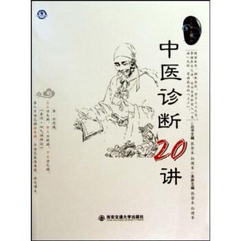 中医诊断20讲 PDF电子版