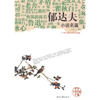 现代文学名家名篇:郁达夫小说名篇 试读