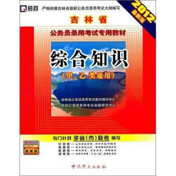 吉林省公务员录用考试专用教材:综合知识 PDF电子版