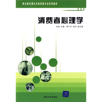 职业教育现代市场营销专业系列教材:消费者心理学 试读